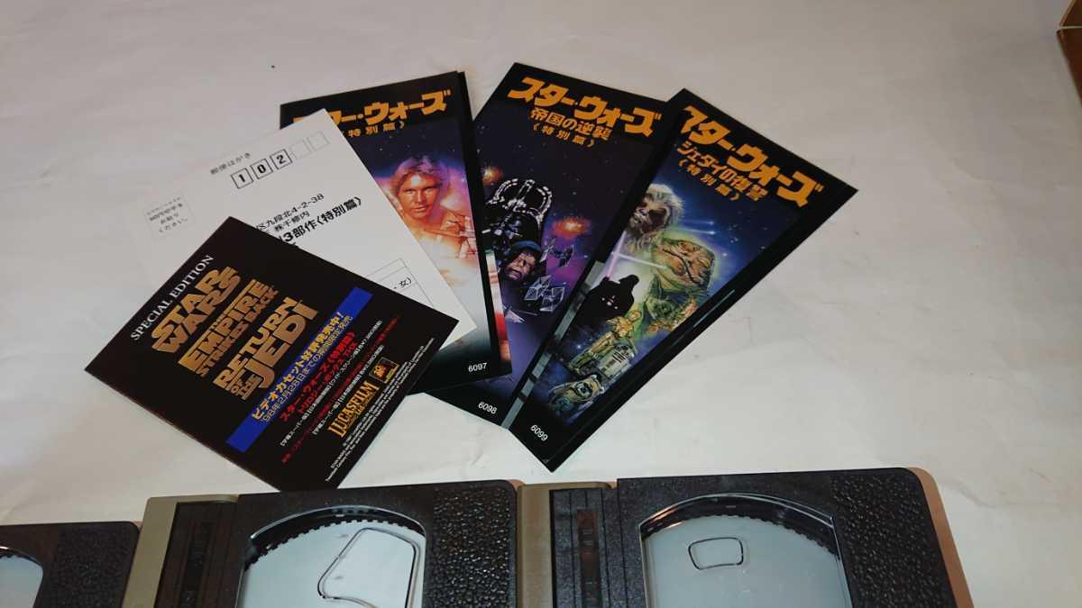 1円スタート! 昭和レトロ スターウォーズ トリロジーボックス スペシャルエディション VHS ビデオ _画像7