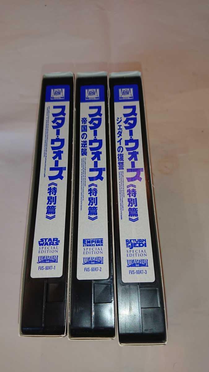 1円スタート! 昭和レトロ スターウォーズ トリロジーボックス スペシャルエディション VHS ビデオ _画像5