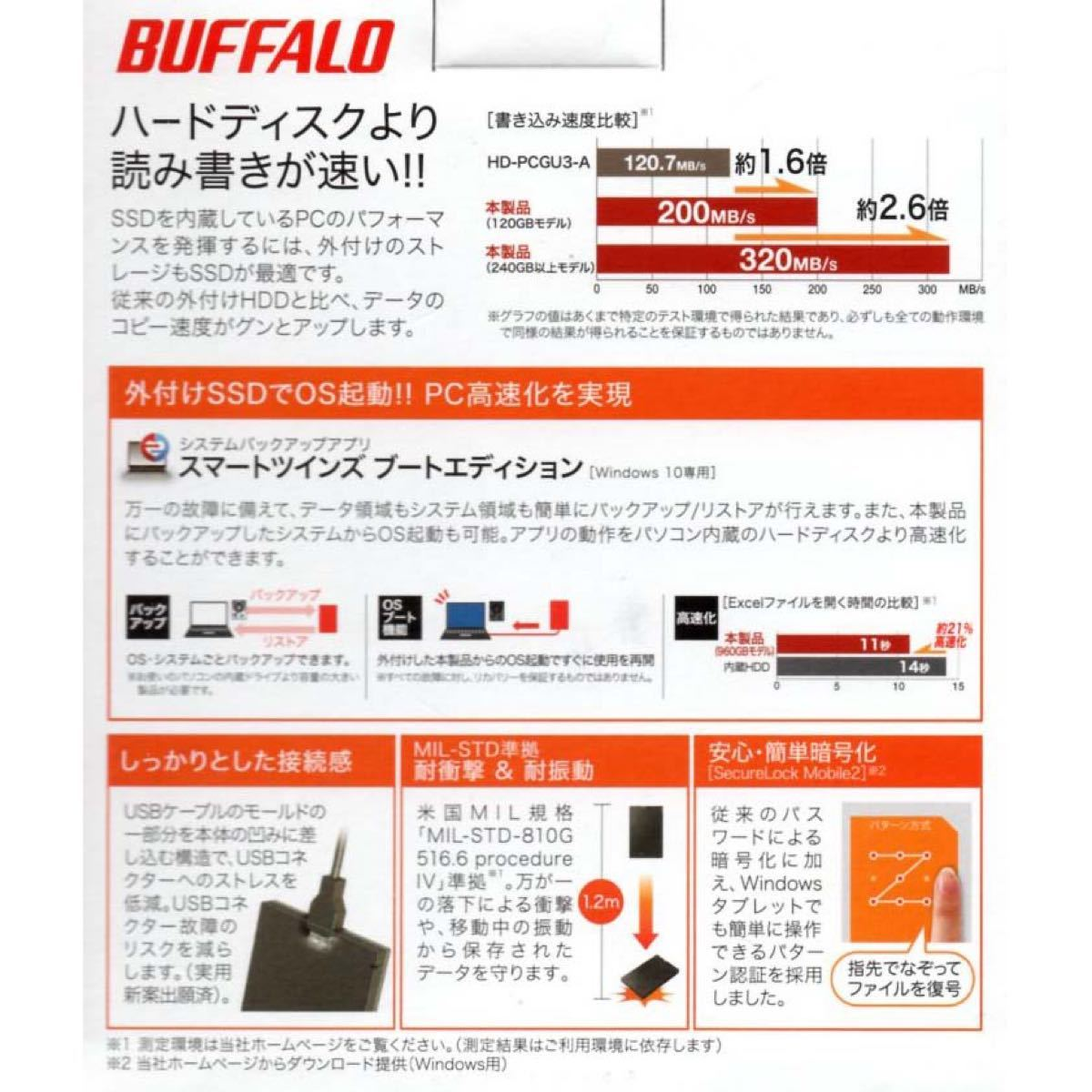 BUFFALO  外付けSSD PG240U3-BA 240GB