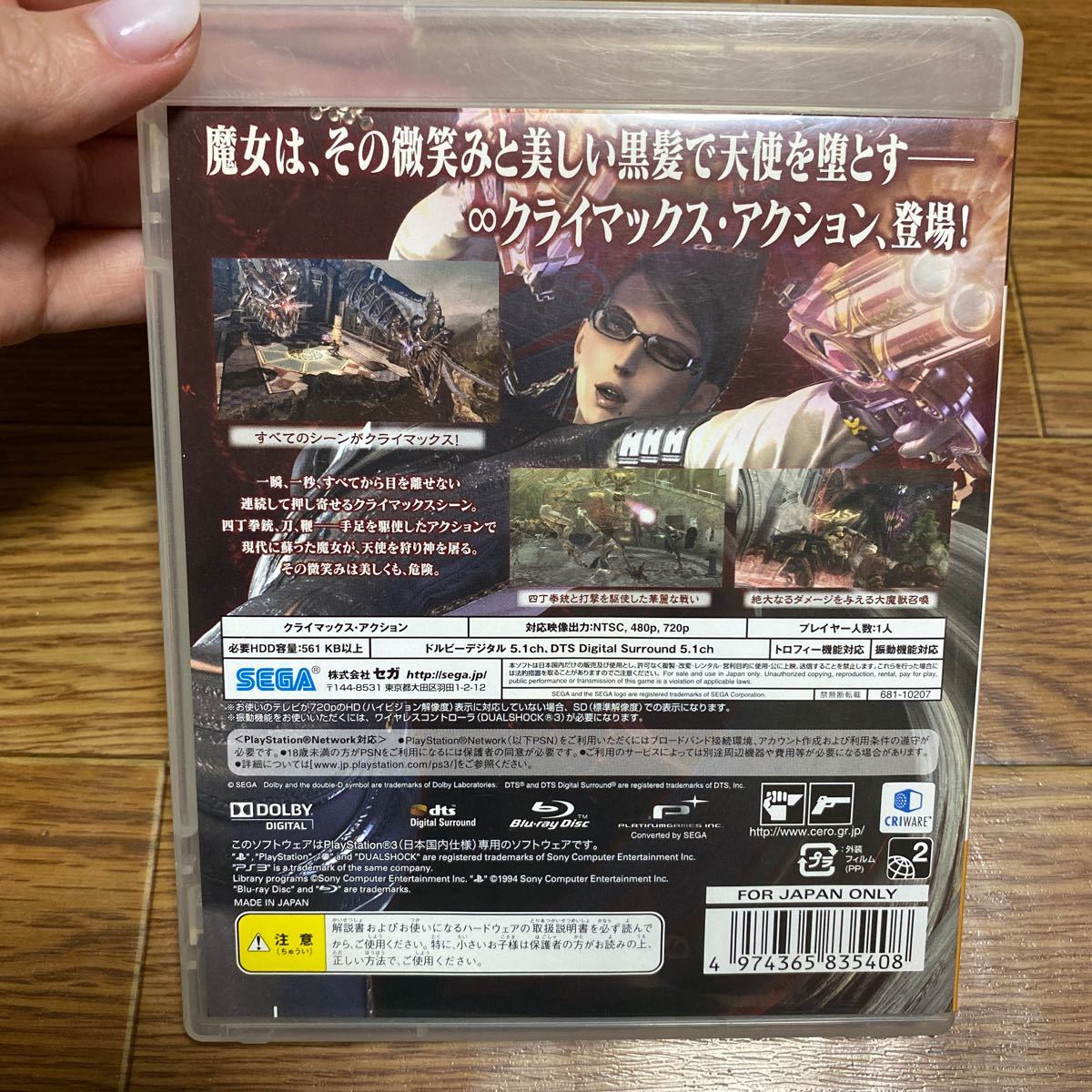 【PS3】 ベヨネッタ [通常版]