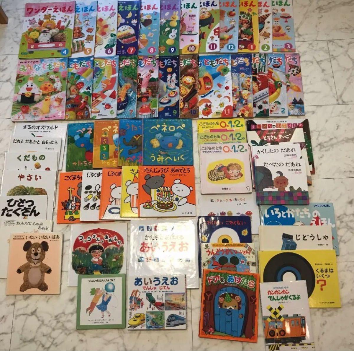 絵本 まとめ 0から4歳ぐらい 59冊おまけあり