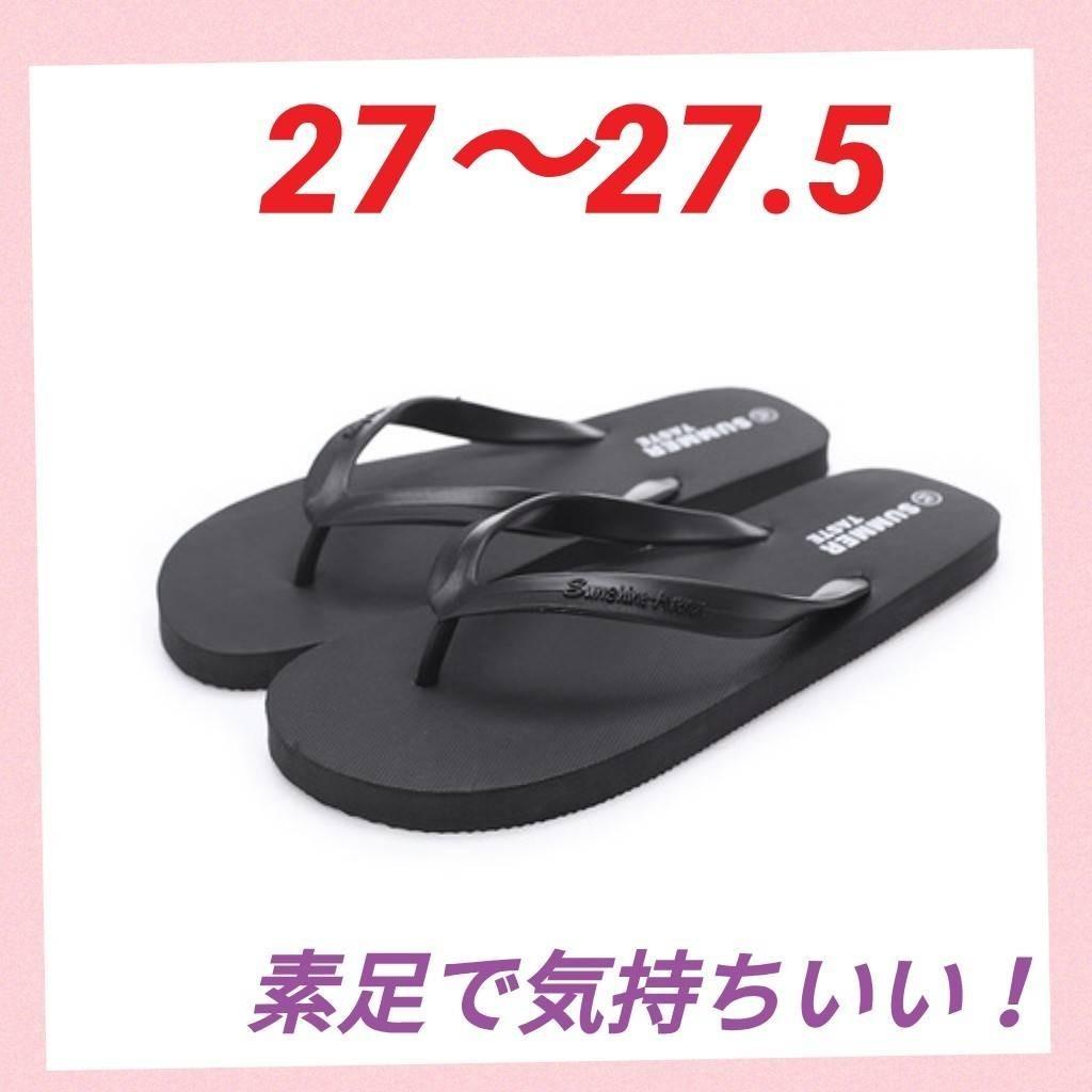 ビーチサンダル27★黒ブラック★スポーツサンダル★