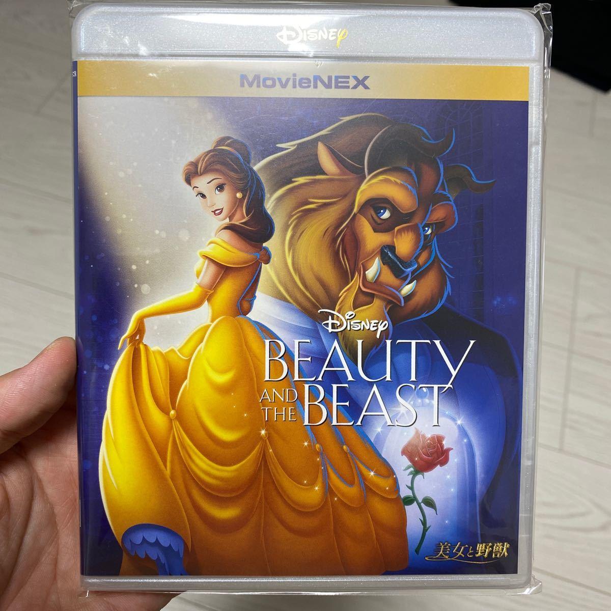 DVD MovieNEX 美女と野獣 ブルーレイ Blu-ray ディズニー