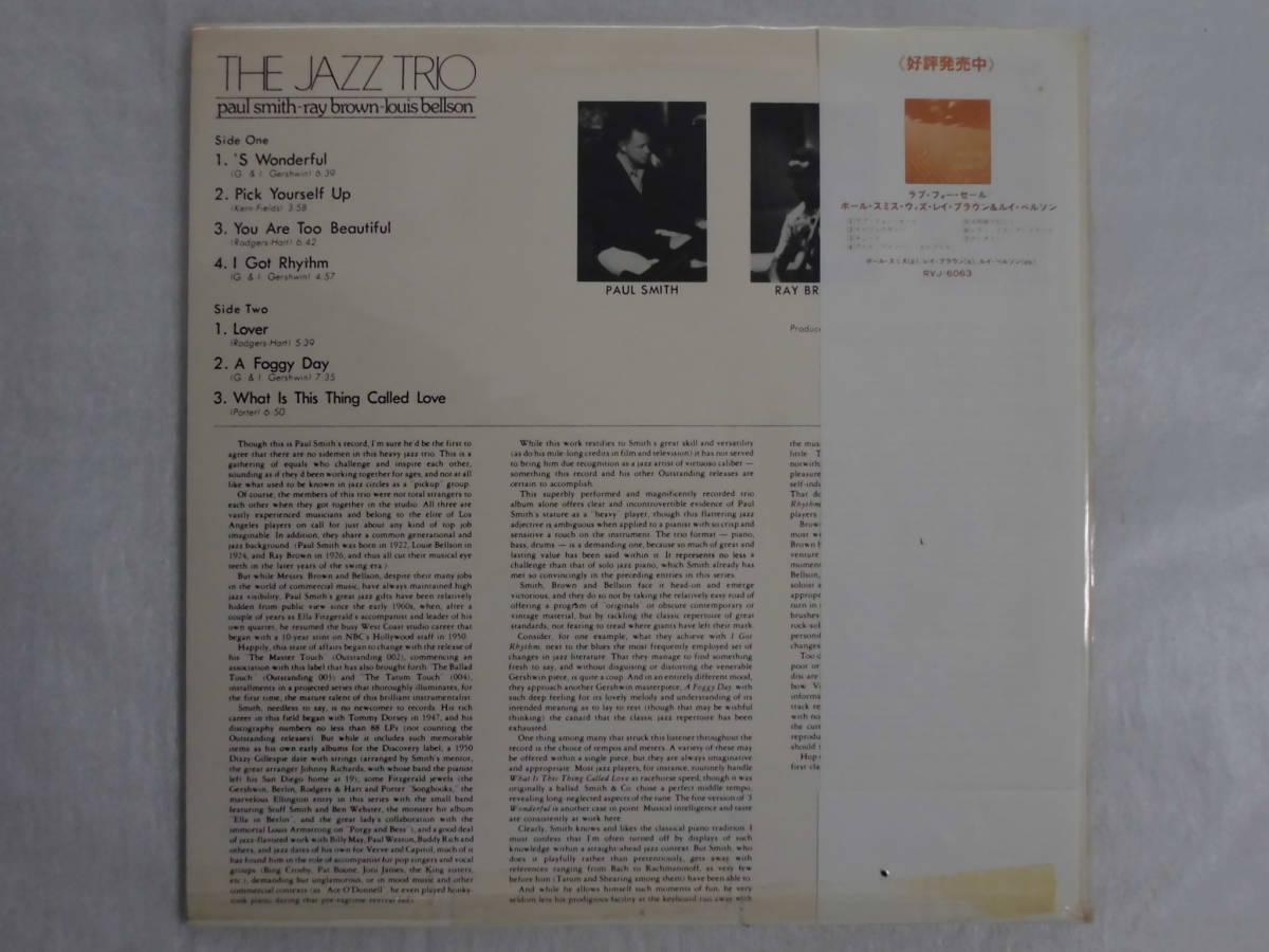 良盤屋J-1806◆LP◆Jazz ポール・スミス(5)、レイ・ブラウン、ルイス・ベルソン  The Jazz Trio >1980 送料380_画像2