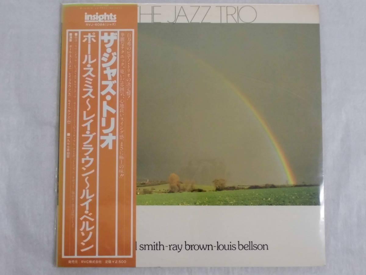 良盤屋J-1806◆LP◆Jazz ポール・スミス(5)、レイ・ブラウン、ルイス・ベルソン  The Jazz Trio >1980 送料380_画像1