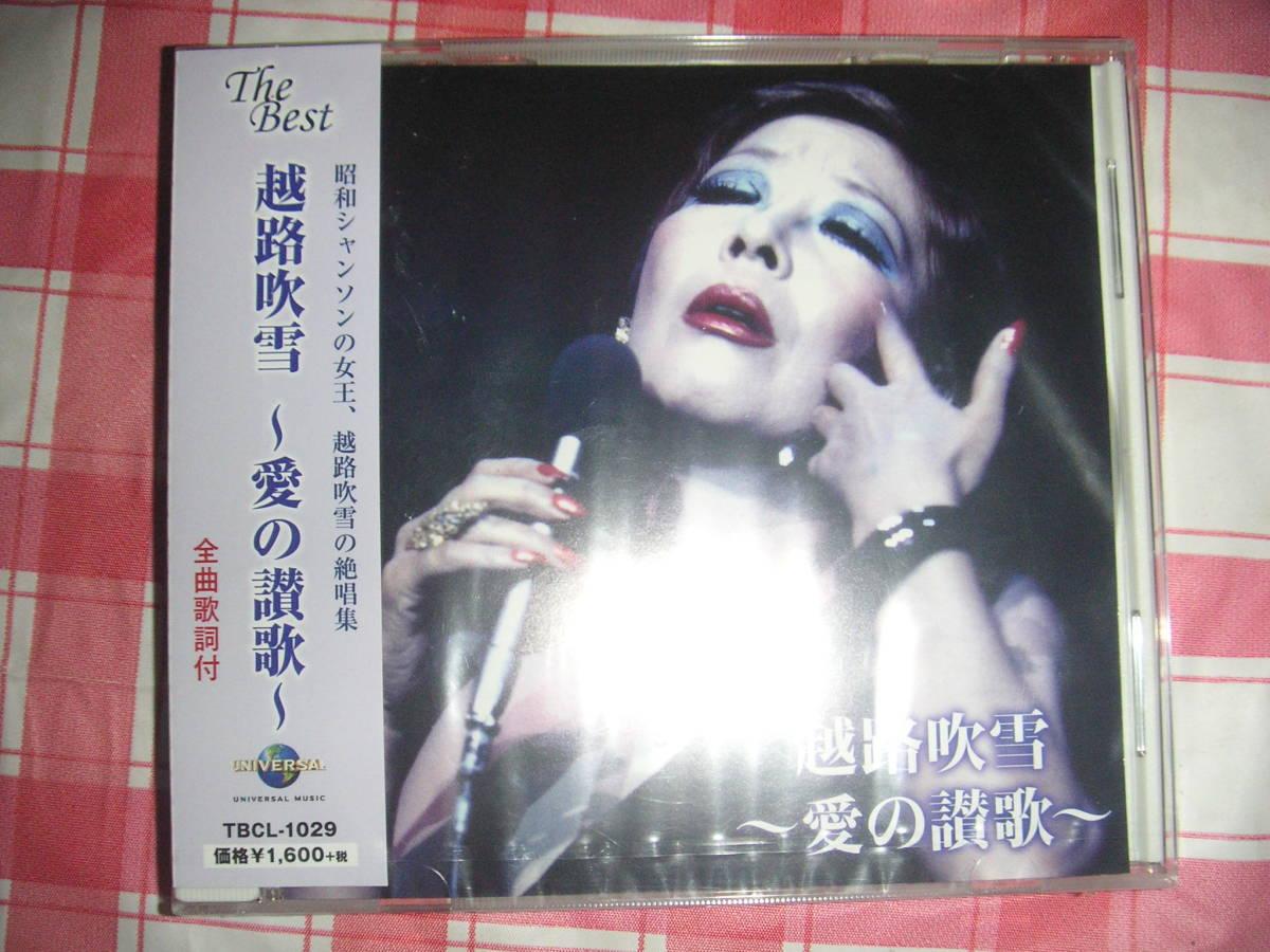 越路吹雪 ~愛の讃歌~ CD 愛の讃歌・ラストダンスは私に・ろくでなし・オーシャンゼリゼ・イカルスの星・バラ色の人生_画像1