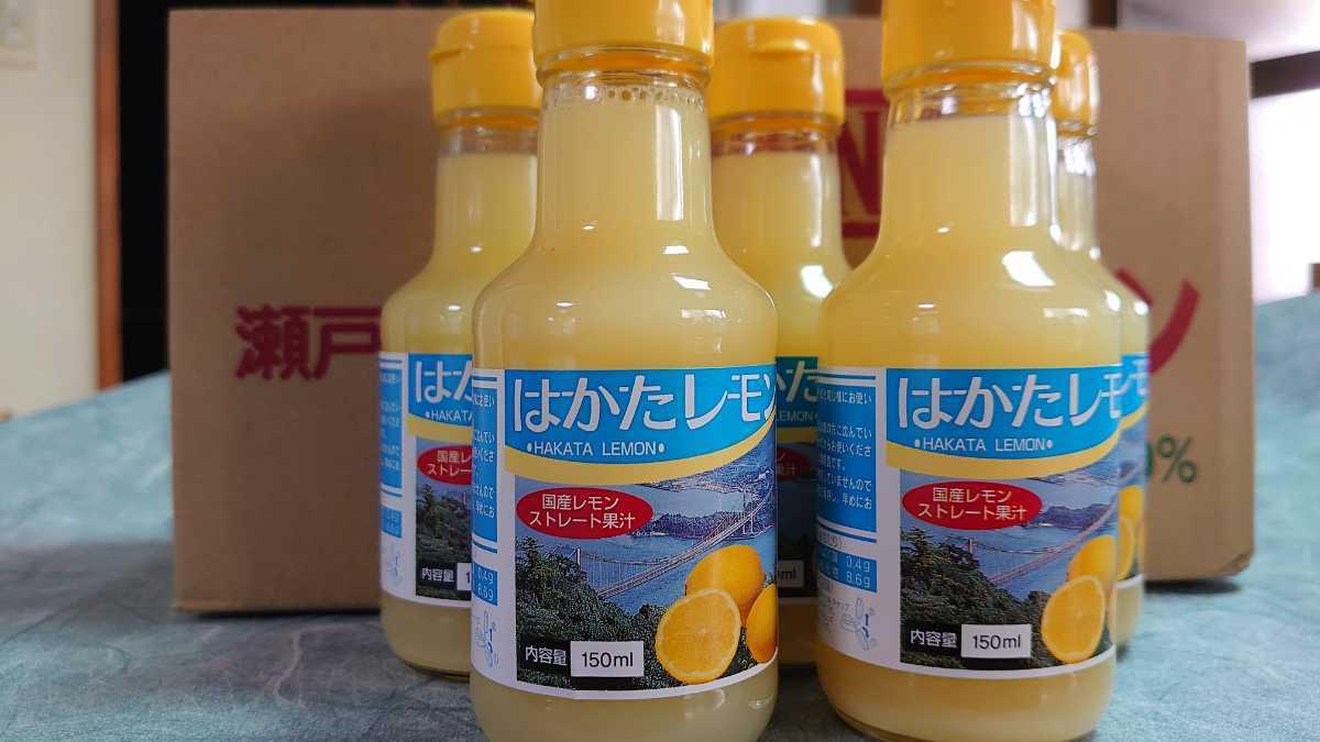 国産瀬戸内産レモン100%果汁150㎜×10本入り!炭酸割り・焼酎・ハイボールにも!_画像1