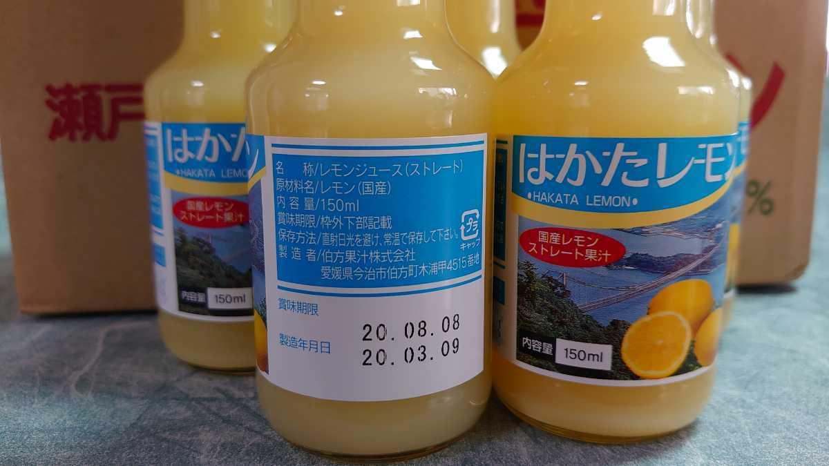 国産瀬戸内産レモン100%果汁150㎜×10本入り!炭酸割り・焼酎・ハイボールにも!_画像2