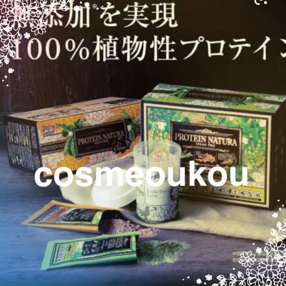 エステプロラボ☆プロテインナチュラ☆20包 グランプロ 外箱無し ココア or 抹茶_画像1