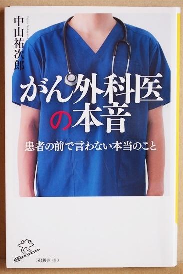 ★送料無料★ 『がん外科医の本音』 「がん」患者とその家族のための1冊 がんとは何か 本当に効く治療とは 中山 祐次郎 新書