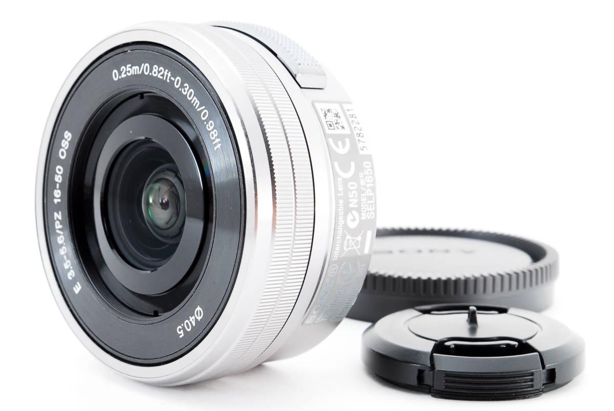 ★極美品★ ソニー Sony E PZ 16-50mm/F3.5-5.6 OSS SELP 1650 シルバー 前後キャップ付 #0369