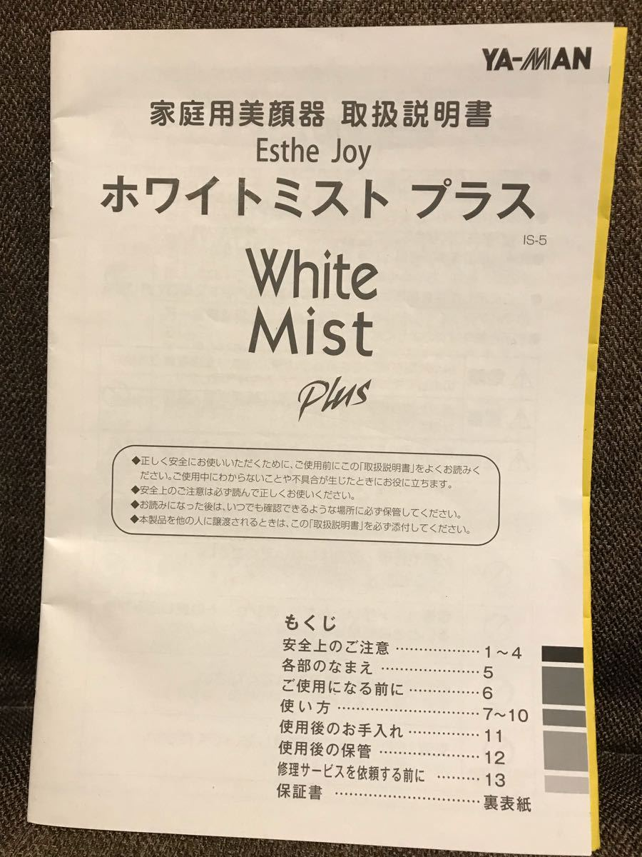 YA-MANヤーマン「ホワイトミストプラス」新品