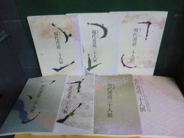 現代書道二十人展作品集 2001/2003/2007-2011年 第45・47/51-55回 7冊セット_画像1