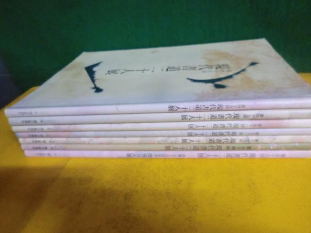 現代書道二十人展作品集 2001/2003/2007-2011年 第45・47/51-55回 7冊セット_画像2