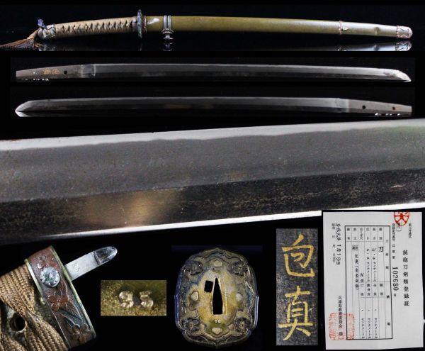 室町時代 古刀「大和手掻」包真(金象嵌銘) 61.4cm 九八式軍刀拵え35番刻印 鉄鞘 旧家買取品[M29ut]