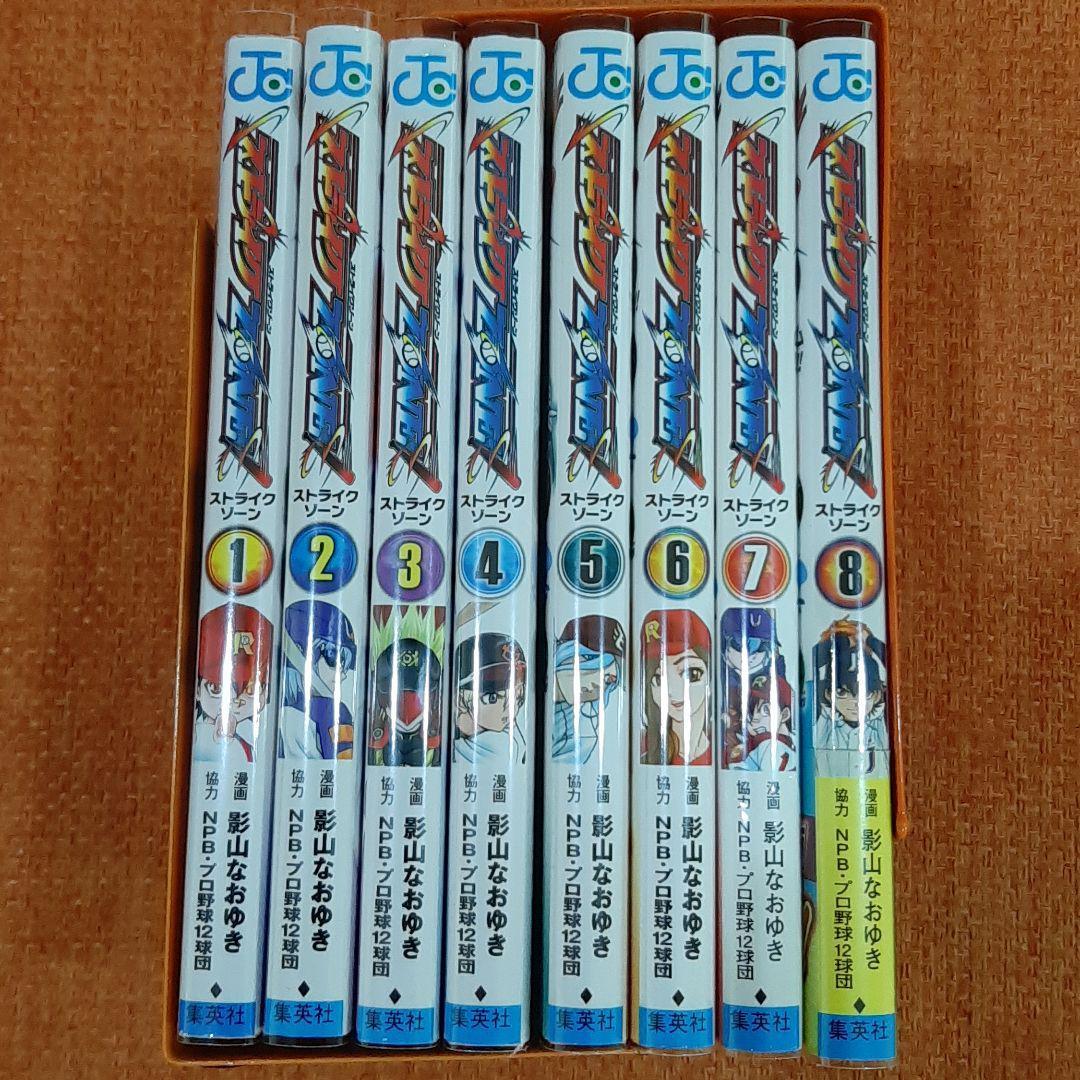 【全巻 初版 セット】影山なおゆき /「ストライクZONE!」1~8巻
