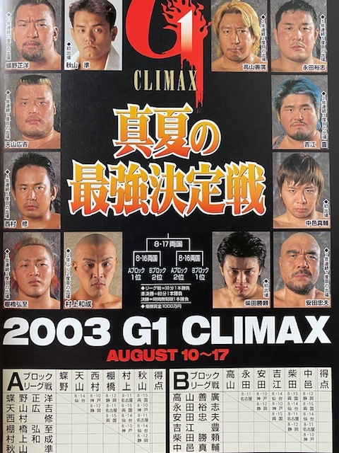 新日本プロレス 2003年8月 G1クライマックス 両国 パンフレット 蝶野、高山、秋山、天山、永田、棚橋、中邑_画像3