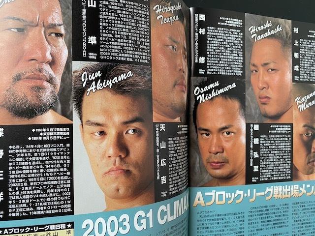 新日本プロレス 2003年8月 G1クライマックス 両国 パンフレット 蝶野、高山、秋山、天山、永田、棚橋、中邑_画像4