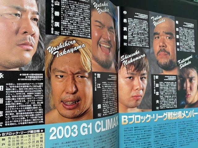 新日本プロレス 2003年8月 G1クライマックス 両国 パンフレット 蝶野、高山、秋山、天山、永田、棚橋、中邑_画像5