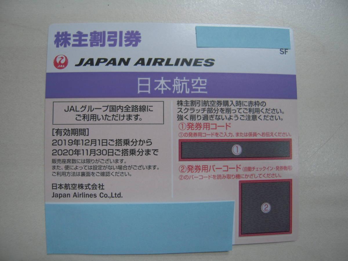 【1円スタート・即決あり】発券コード連絡可 JAL株主優待券 2枚1セット 2021年5月末期限延長