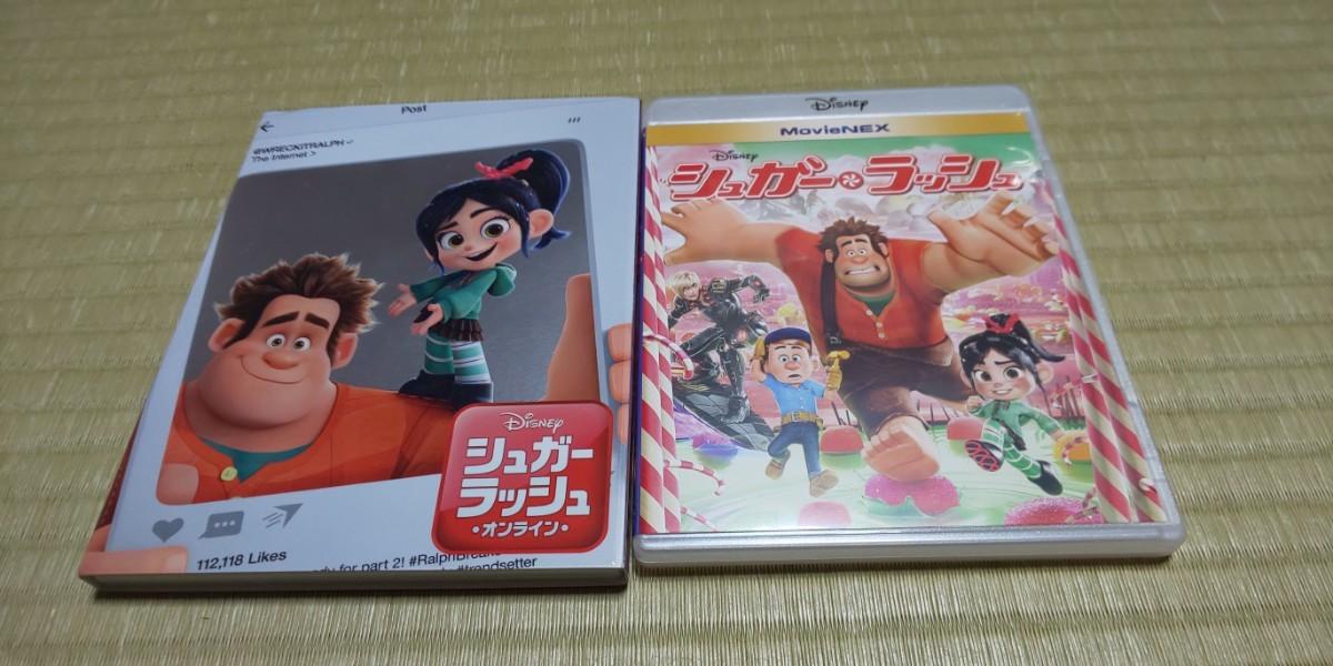 Blu-ray シュガーラッシュ シュガーラッシュオンライン ブルーレイ セット