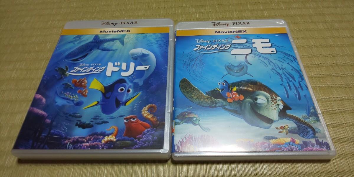 Blu-ray ファインディングニモ ファインディングドリー ブルーレイ セット