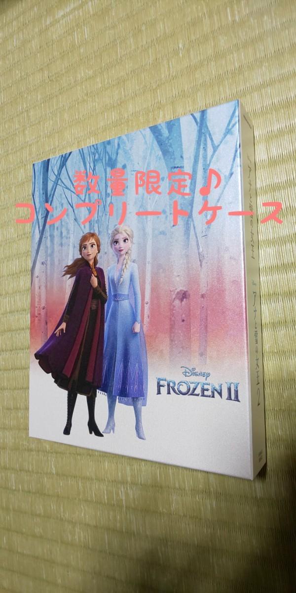 プチプチ包 コンプリートケース アナと雪の女王2 ディズニー MovieNEX