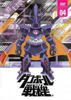 ダンボール戦機 4(第13話~第16話) レンタル落ち 中古 DVD_画像1