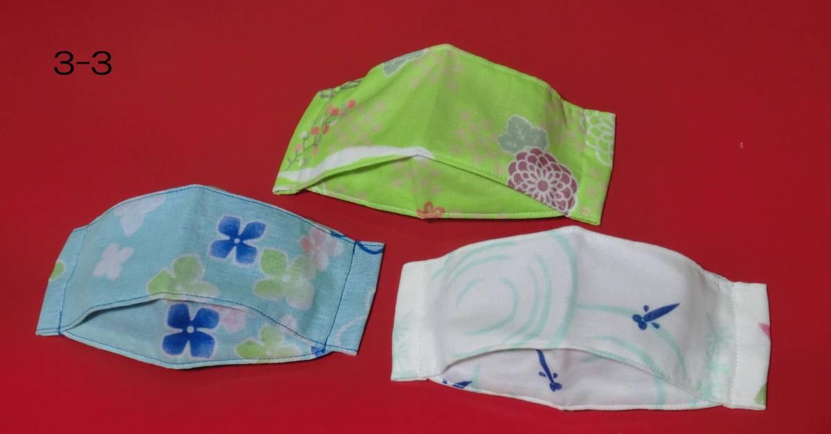 ハンドメイド 和柄 手作り立体インナー(3-3) 3枚セット 綿素材 薄手生地 大臣風