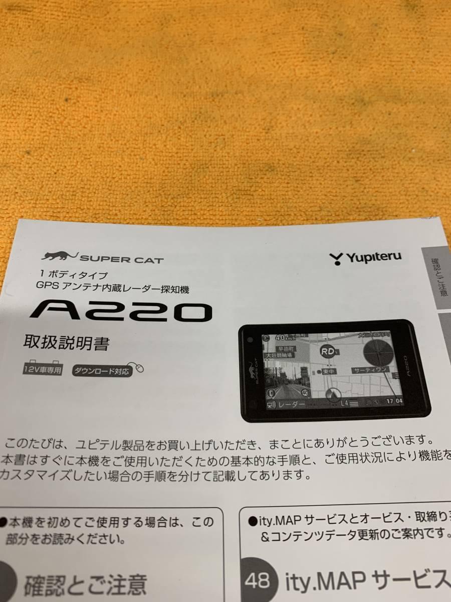 【取説 Yupiteru SUPER CAT A220 ユピテル スーパーキャット 1ボディタイプ GPS アンテナ内蔵レーダー探知機 取扱説明書】_画像2