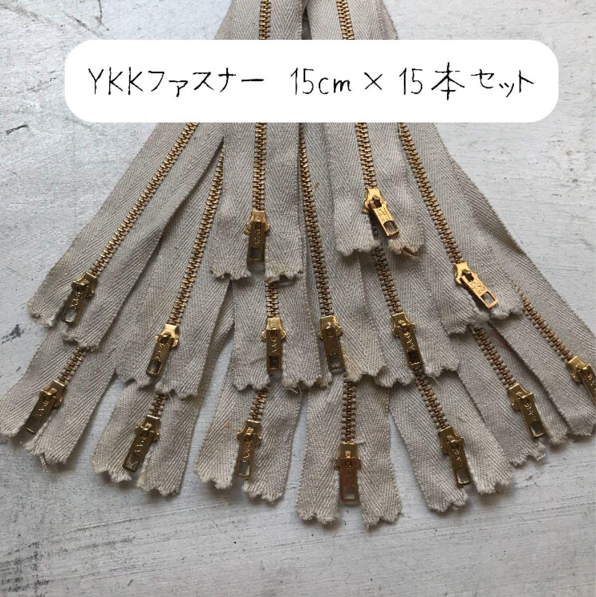YKKファスナー コットン 15cm