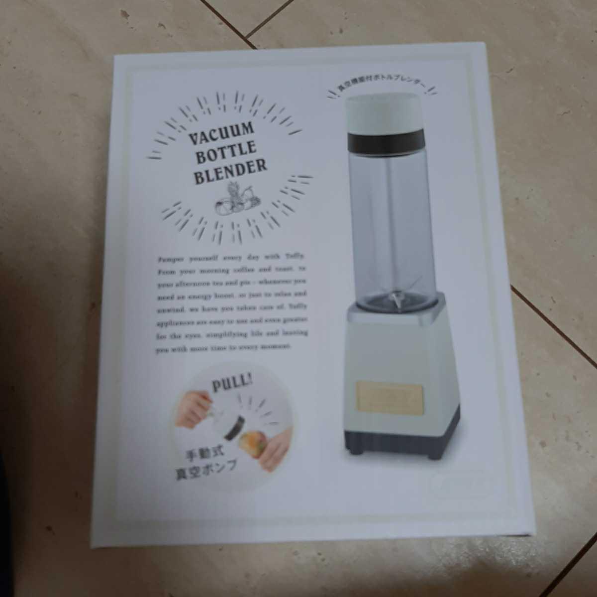 送料無料 新品未使用 Toffy 真空ボトルブレンダー K-BD2 アッシュホワイト 本体価格4,380円+消費税