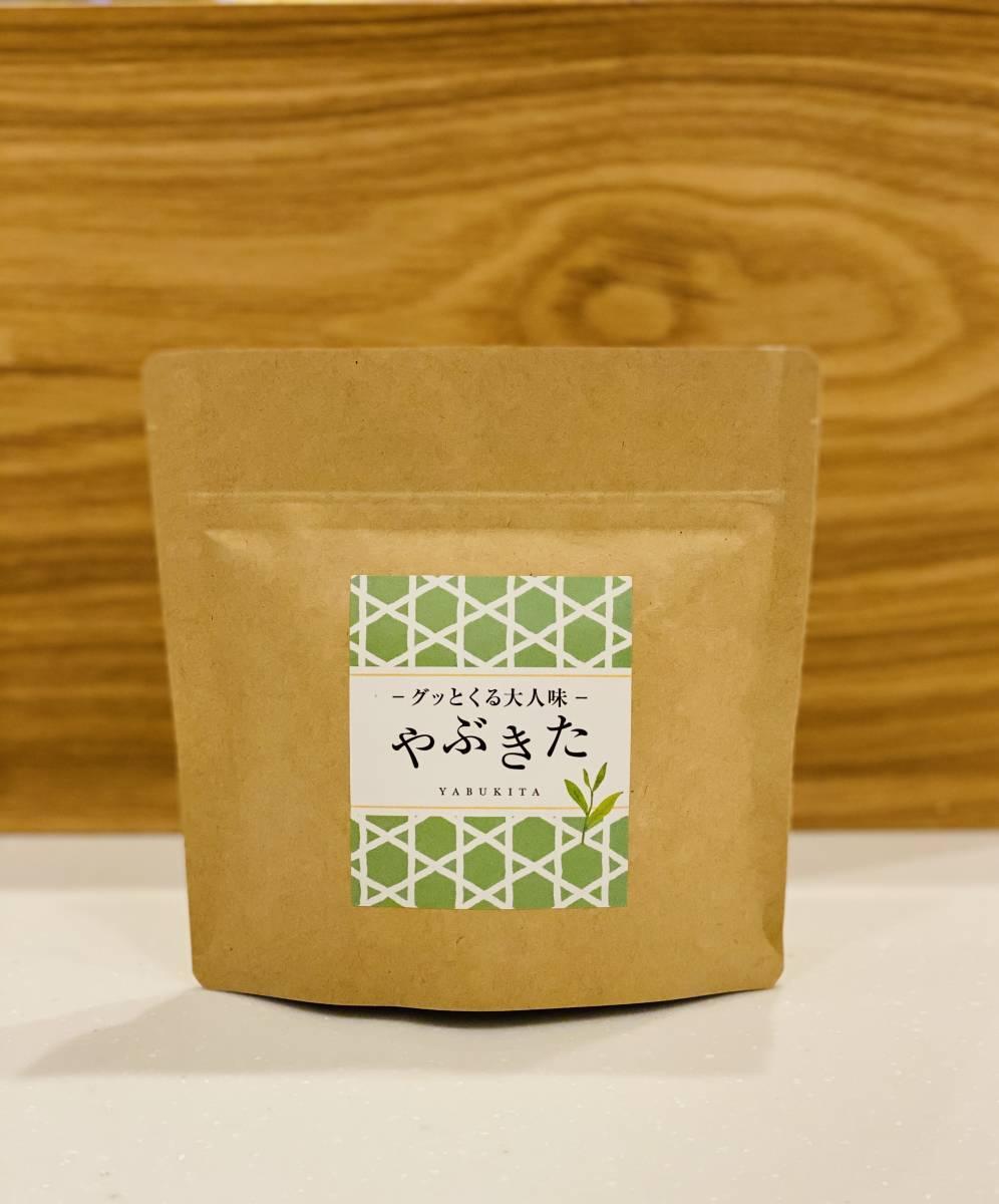 煎茶 やぶきた 福岡県八女産 _画像1