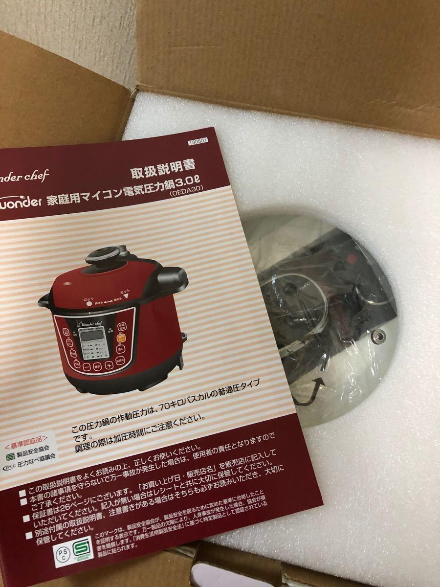 ワンダーシェフ電気圧力鍋