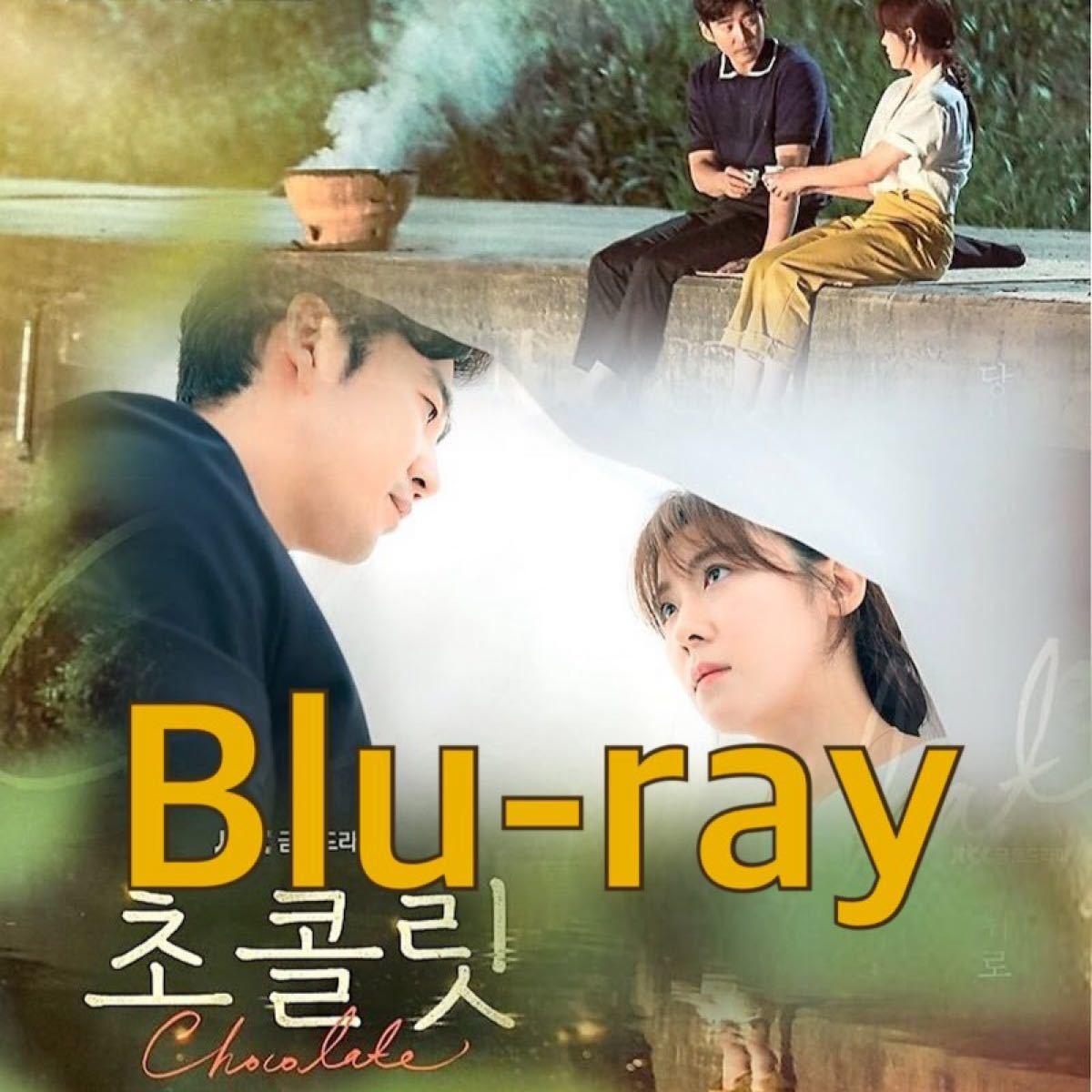 韓国ドラマ チョコレート *Blu-ray