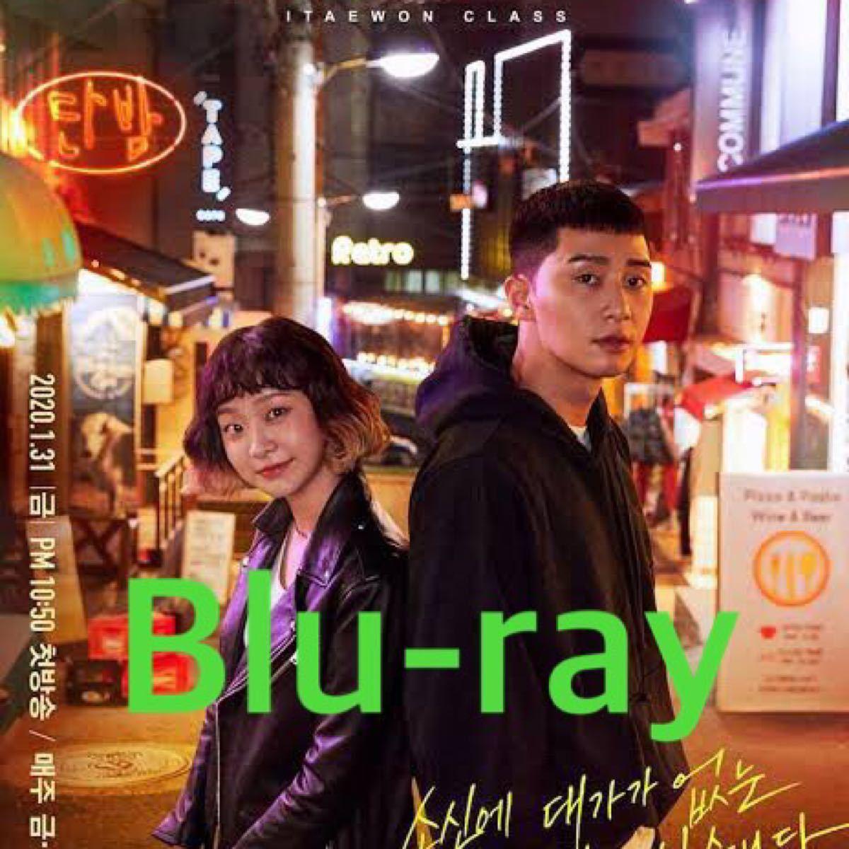 韓国ドラマ 梨泰院クラス *Blu-ray