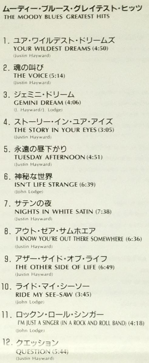 ムーディー・ブルース/グレイテスト・ヒッツ■日本盤,P25P-20310■The Moody Blues/Greatest Hits■サテンの夜,魂の叫び,神秘な世界_画像3