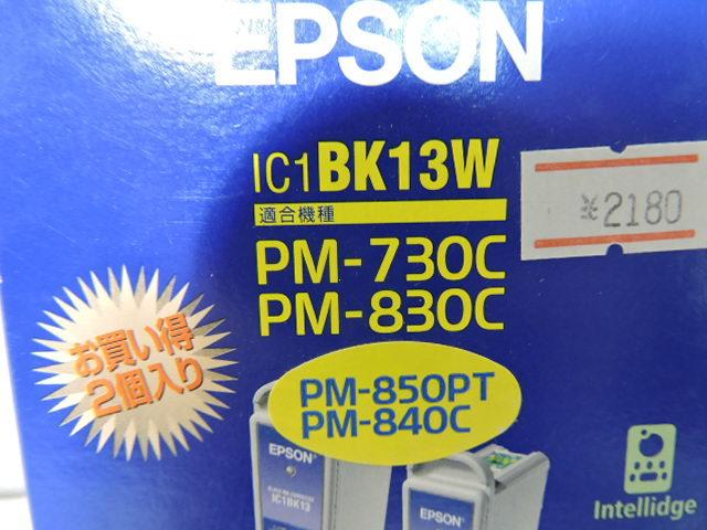 EPSON エプソン IC1BK13W ブラック 2個入り インクカートリッジ 未開封 期限切れ 純正品 保管品_画像4