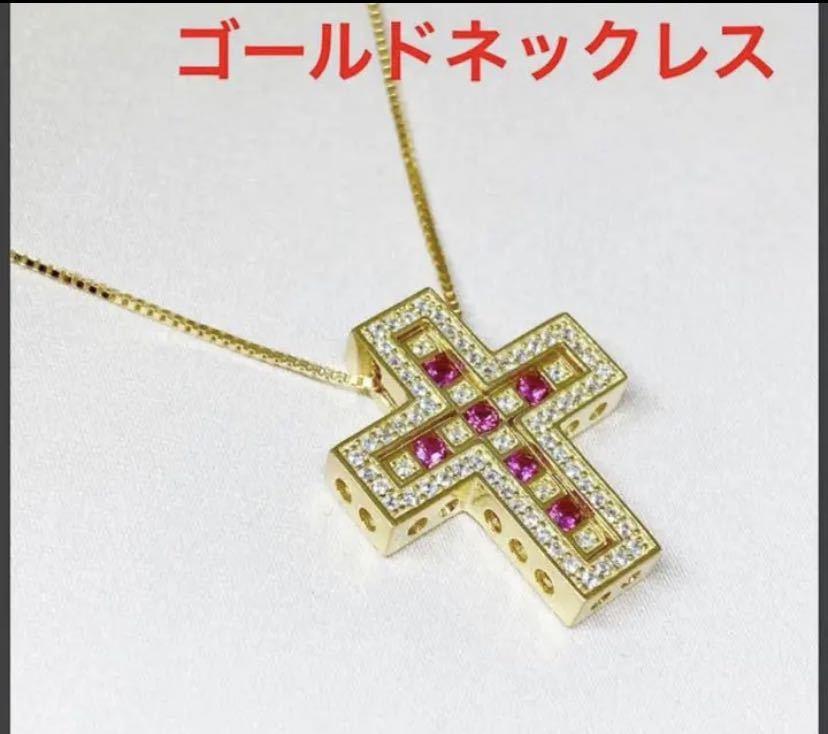 [最高品質]ダブルクロス ペルエポックsサイズ ネックレス 18金 18kgp sv925 Dチェーン 5Acz .ゴールド ダミアーニではありません!_画像1