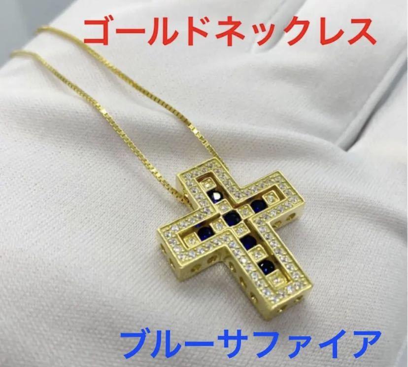 [最高品質]ダブルクロス ペルエポックsサイズ ネックレス 18金 18kgp sv925 Dチェーン 5Acz .ゴールド ダミアーニではありません!!_画像1