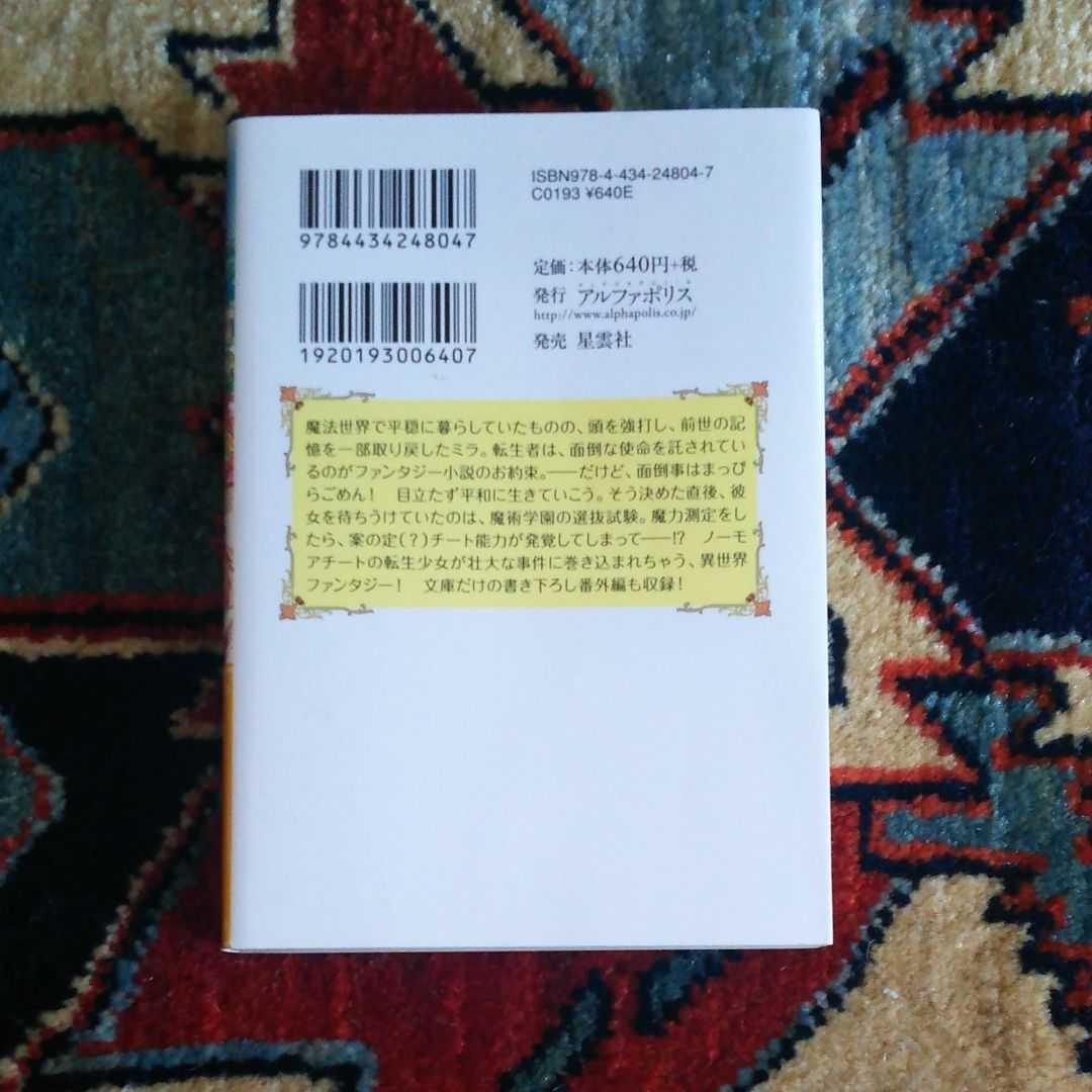 転生者はチートを望まない  1 /アルファポリス/奈月葵 (文庫) 中古