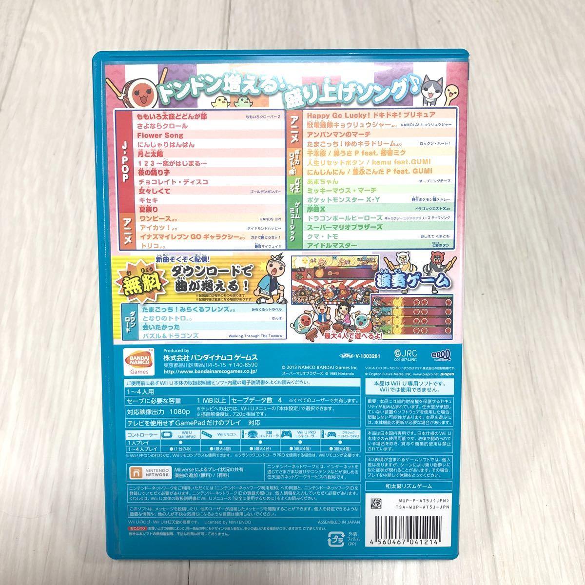 Wii U 太鼓の達人 Wii Uばーじょん![ソフト単品版]