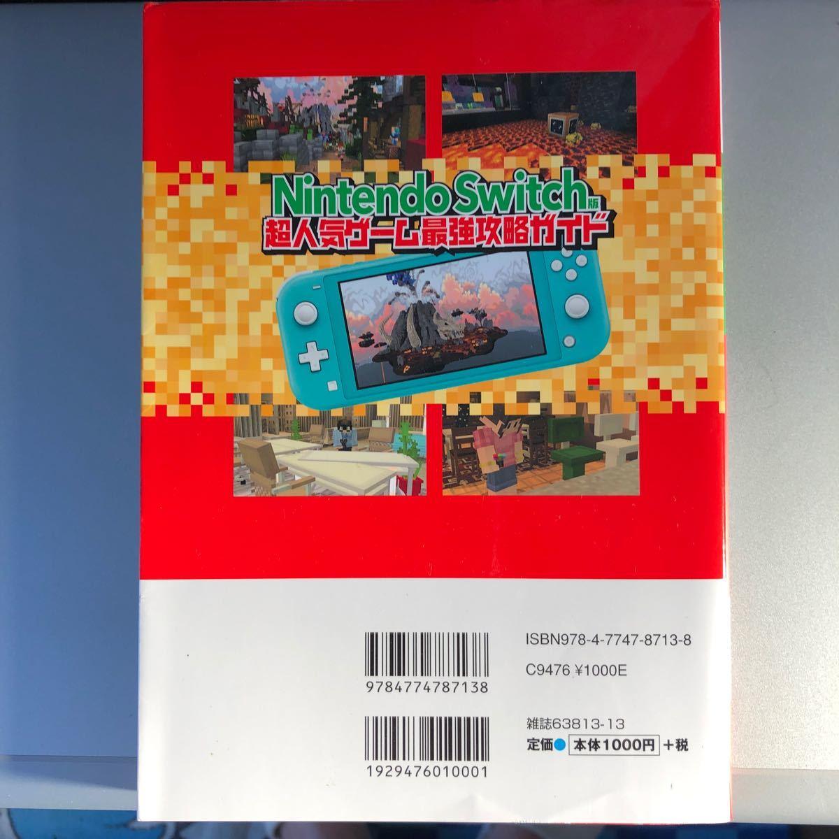 Nintendo Switch版 マインクラフト 攻略本