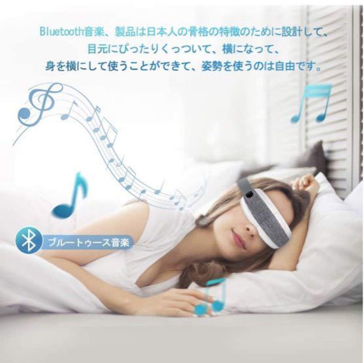 アイマッサージャー グラフェン素材 空気圧マッサージ Bluetooth音楽