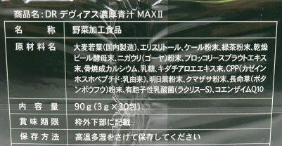 y635サa彡 新品 ドクターデヴィアス DRデヴィアス 濃厚青汁 MAX II 30包_画像2