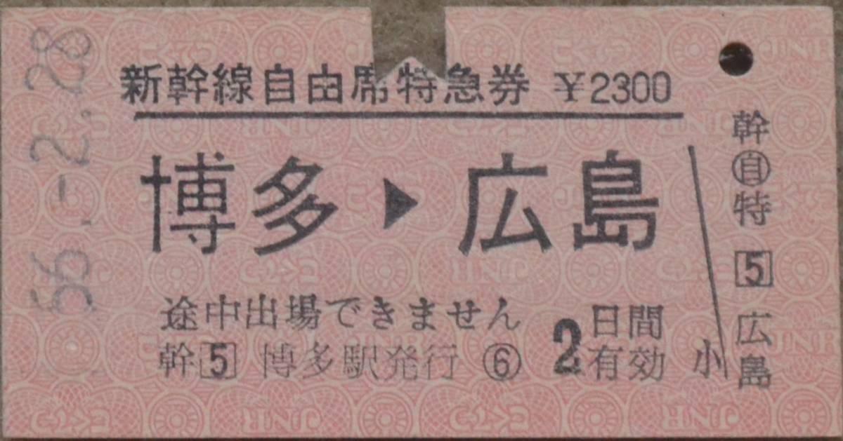 [送料別] 国鉄 新幹線自由席特急券「博多⇒広島」(A型硬券、入鋏) 昭56-2-28 0493_画像1