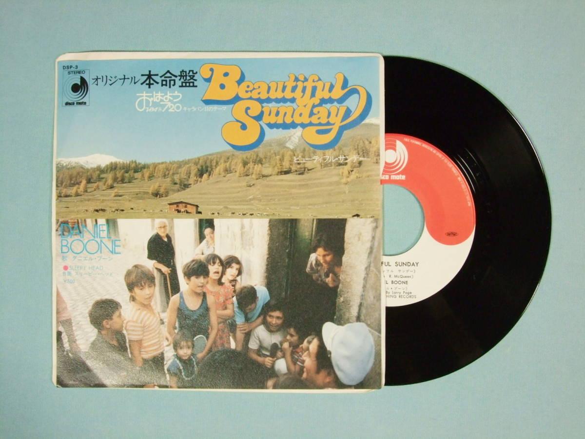 [EP] ダニエル・ブーン / ビューティフル・サンデー (1976)