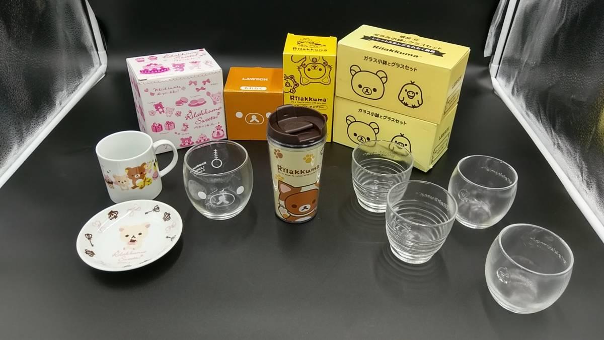 【まとめ売り】 「リラックマ」 タンブラー マグカップ&プレート ガラス小鉢&グラスセット グラス 計8点セット