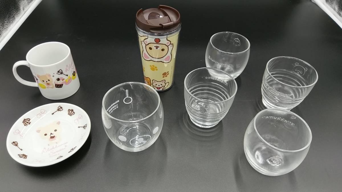 【まとめ売り】 「リラックマ」 タンブラー マグカップ&プレート ガラス小鉢&グラスセット グラス 計8点セット_画像9
