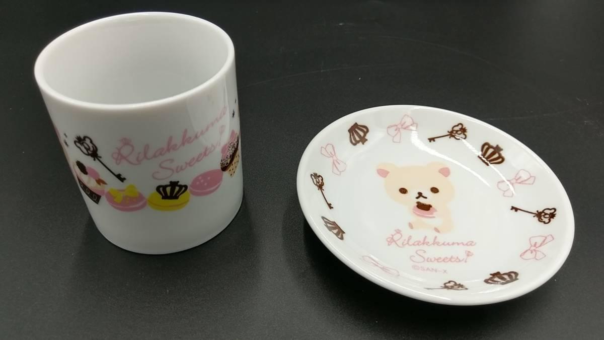 【まとめ売り】 「リラックマ」 タンブラー マグカップ&プレート ガラス小鉢&グラスセット グラス 計8点セット_画像6